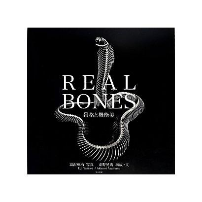 REAL BONES―骨格と機能美 [単行本]