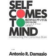 自己が心にやってくる―意識ある脳の構築 [単行本]