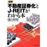 図解 不動産証券化とJ-REITがわかる本 [単行本]