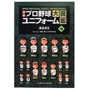 日本プロ野球ユニフォーム大図鑑〈中〉 [単行本]