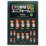 日本プロ野球ユニフォーム大図鑑〈下〉 [単行本]