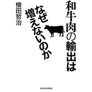 和牛肉の輸出はなぜ増えないのか [単行本]