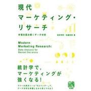 現代マーケティング・リサーチ―市場を読み解くデータ分析 [単行本]