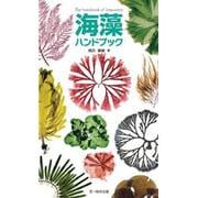 海藻ハンドブック [図鑑]