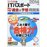 20日でマスター!U-CANのITパスポート必修過去&予想問題集〈2014年版〉 第2版 [単行本]