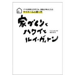 家づくりとハワイとルイ・ヴィトン―パパの月収25万円でも、家族が幸せになるマイホームの建て方 [単行本]