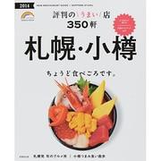 札幌・小樽 評判のうまい店350軒 2014年版 [ムックその他]