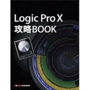Logic Pro10攻略BOOK [全集叢書]