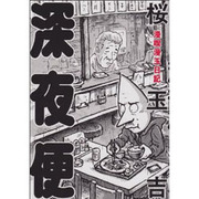 深夜便-漫喫漫玉日記(BEAM COMIX) [コミック]