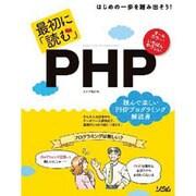 最初に「読む」PHP―オールカラー!いちばんやさしい [単行本]