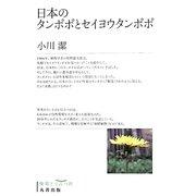 日本のタンポポとセイヨウタンポポ 復刻版 [単行本]