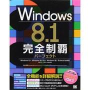 Windows 8.1完全制覇パーフェクト [単行本]