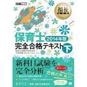 保育士完全合格テキスト〈下(2014年版)〉(福祉教科書) [単行本]