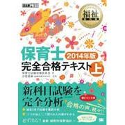 保育士完全合格テキスト〈上(2014年版)〉(福祉教科書) [単行本]