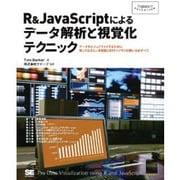 R&JavaScriptによるデータ解析と視覚化テクニック(Programmer's SELECTION) [単行本]