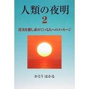 人類の夜明〈2〉真実を探し求めている人へのメッセージ [単行本]