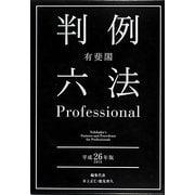 有斐閣判例六法Professional〈平成26年版〉 [事典辞典]