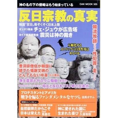 ヨドバシ.com - 反日宗教の真実 ...