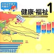 日本は世界で何番目?〈1〉健康・福祉 [全集叢書]