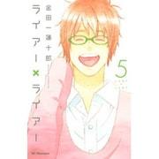 ライアー×ライアー 5(デザートコミックス) [コミック]