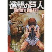 進撃の巨人Before the fall 1(シリウスコミックス) [コミック]