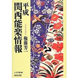 平成関西能楽情報(上方文庫〈40〉) [全集叢書]