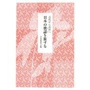 古代から近世へ 日本の歌謡(うた)を旅する [全集叢書]