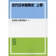 近代日本糖業史 上巻 オンデマンド版
