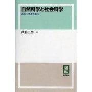 武谷三男著作集 5 オンデマンド版