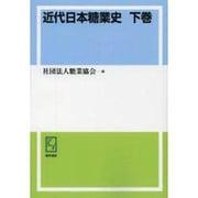 近代日本糖業史 下巻 オンデマンド版