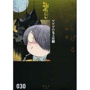 ゲゲゲの鬼太郎(2)(水木しげる漫画大全集) [コミック]