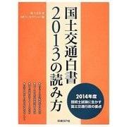 国土交通白書2013の読み方 [単行本]