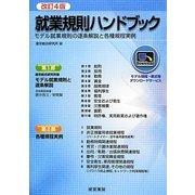 就業規則ハンドブック 改訂4版 [単行本]