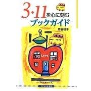 3・11を心に刻むブックガイド [単行本]