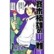 斉木楠雄のψ難 7(ジャンプコミックス) [コミック]