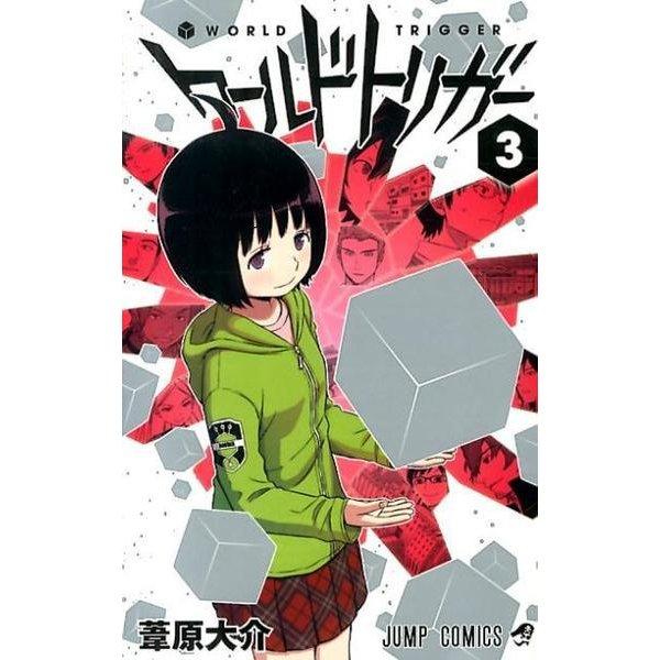 ワールドトリガー 3(ジャンプコミックス) [コミック]