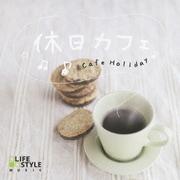 休日カフェ