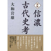 信濃古代史考 新版 [単行本]