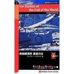 南極観測所最後の日(レベル別英語ポケット文庫) [単行本]