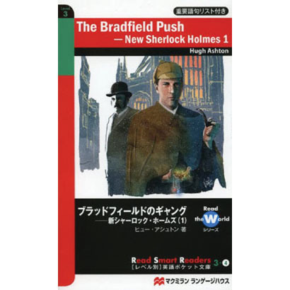 ブラッドフィールドのギャング―新シャーロック・ホームズ〈1〉(レベル別英語ポケット文庫) [単行本]