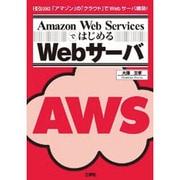 Amazon Web ServicesではじめるWebサーバ(I・O BOOKS) [単行本]