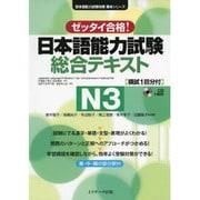 ゼッタイ合格!日本語能力試験総合テキストN3(日本語能力試験対策教本シリーズ) [単行本]