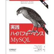 実践ハイパフォーマンスMySQL 第3版 [単行本]