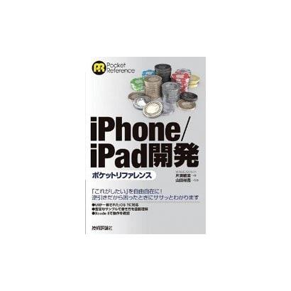 iPhone/iPad開発ポケットリファレンス [単行本]