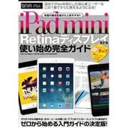 iPad mini Retinaディスプレイモデル使い始め完(超トリセツ) [単行本]
