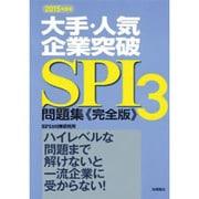 大手・人気企業突破SPI3問題集 完全版〈2015年度版〉 [全集叢書]