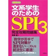 文系学生のためのSPI3完全攻略問題集〈2015年度版〉 [全集叢書]