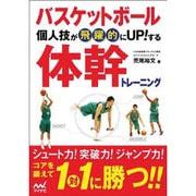 バスケットボール個人技が飛躍的にUP!する体幹トレーニング [単行本]