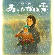 白い街 あったかい雪(ポプラ社の絵本) [絵本]