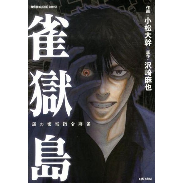 雀獄島(近代麻雀コミックス) [コミック]
